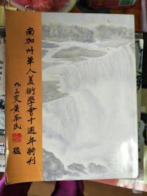 南加州华人美术学会十周年特刊