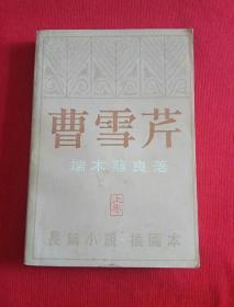 曹雪芹(上卷) 長篇小說  插圖本