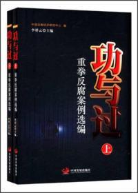 功与过--重拳反腐案例选编(全二册)