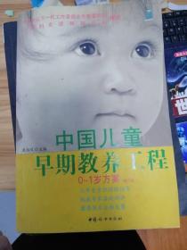 中国儿童早期教养工程(0-1岁方案)(增订本)
