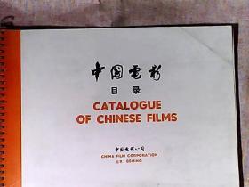 中国电影目录 横翻