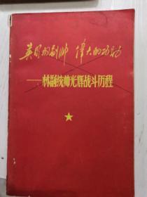 林副统帅光辉战斗历程(林彪被剪)