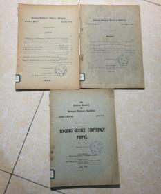 DEKING  SOCIETY OF HATURAL HISTORY BULLETIN  德基的自然历史学会通报 1930  DOLUME 4、PART 10期—DOLUME 5、PART 1期、2期  (共3册)