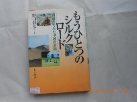 33115《西域&&&&中国の素颜》日文书