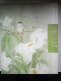 新锐工笔画家系列——叶芃工笔花鸟创作解析  10本合售150元