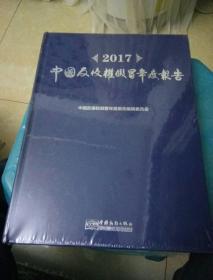 2017中国反侵权假昌年度报告