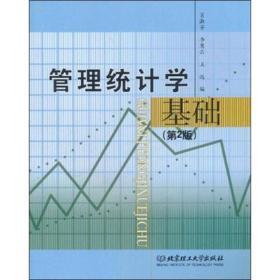 《管理统计学基础(第2版)》