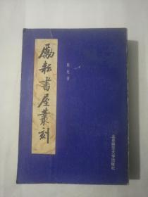 励耘书屋丛刻(下册)