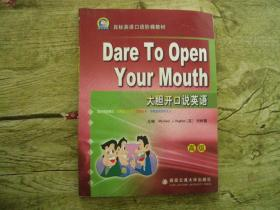 大胆开口说英语.高级