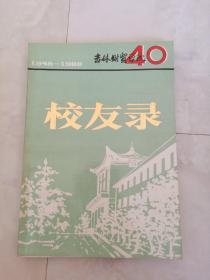 《吉林财贸学院校友录1948-1988》