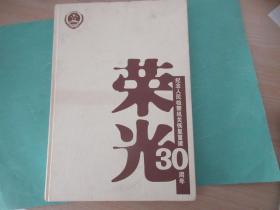 荣光/纪念人民检察院机关恢复重建30周年/大开本凹凸纹印精装/320页彩色印刷