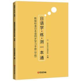 日语学·练·测一本通:新版标准日本语同步学习手册(中级)