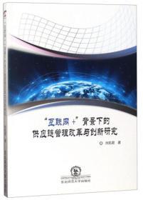 """""""互联网+""""背景下的供应链管理改革与创新研究"""