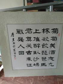 唐王维诗 书法 翁铭印
