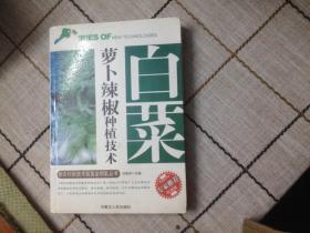 白菜萝卜辣椒种植技术