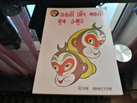 真假孙悟空(美猴王丛书)(彩色连环画 印地文版)