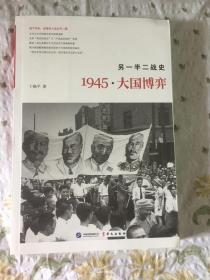 另一半二战史 1945·大国博弈作者签赠本