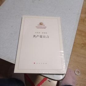 共产党宣言【未开封】