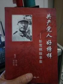 共产党人的好榜样:彭雪枫故事集