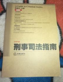 正版新书 刑事司法指南(总第70集)