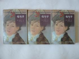 20世纪外国文学丛书——母与子(上中下)