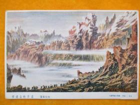 五十年代小画片【祁连山的早晨】