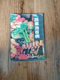 蔬果治百病