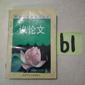 中学生优秀作文文库.议论文