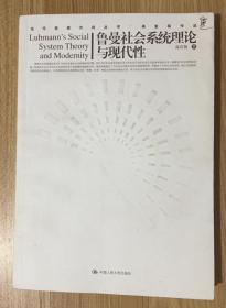 鲁曼社会系统理论与现代性(当代思想方向丛书)Luhmanns Social System Theory and Modernity 9787300067810 7300067816