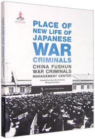 日本战犯的再生之地(中国抚顺战犯管理所)(英文版)
