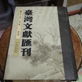 台湾文献汇刊 第三辑 第四册    溪南陈氏族谱 漳州吕氏族谱 二种