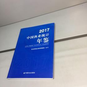 中国渔业统计年鉴(2017) 【一版一印 正版现货   多图拍摄 看图下单】