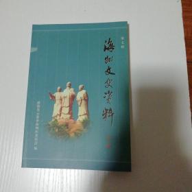 海州文史资料第七辑   A413