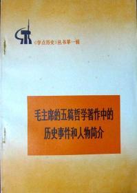 毛主席的五篇哲学著作中的历史事件和人物简介(《学点历史》丛书第一辑)(含语录和插图,1972年版,自藏,品相近十品)