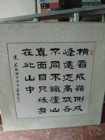 宋 苏轼诗 书法 翁铭印