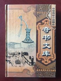 中华传世小说精品 奇书文库 目睹二十年之怪现状(下)