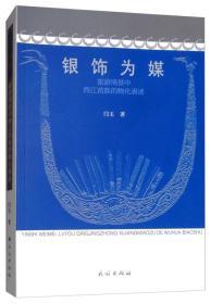 银饰为媒-旅游情景中西江苗族的物化表述