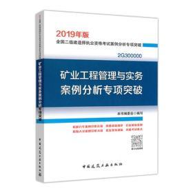 矿业工程管理与实务案例分析专项突破 正版 本书编委会  9787112224968