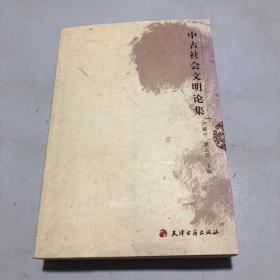中古社会文明论集