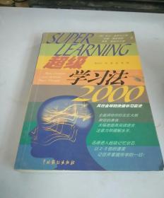 超级学习法2000