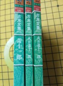 古龙文集:萧十一郎、火并萧十一郎(上下)、圆月弯刀(上下)、白玉老虎(上下)、七星龙王(8册合售)