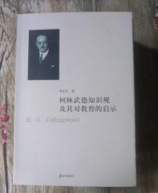 柯林武德知识观及其对教育的启示