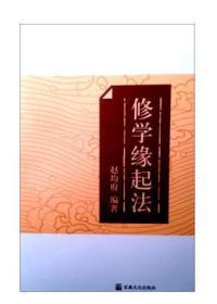 修学缘起法 赵均府 宗教文化出版社