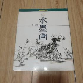傅益瑶 《水墨画》(日文原版)