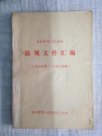 佳木斯市人民政府《法规文件汇编》(1986-1987)