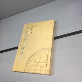 古汉语同义词词典  【一版一印 9品 +++ 正版现货 自然旧 多图拍摄 看图下单】