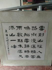 宋 陆游诗 书法 翁铭印