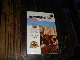 格兰特船长的儿女,英汉对照,中英文阅读,一书两用