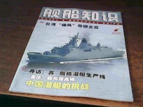 舰船知识 2006年7期