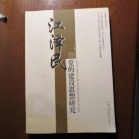 江泽民党的建设思想研究